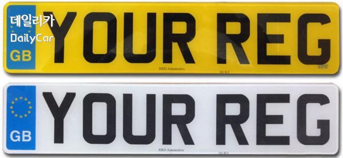 자동차 번호판 (차량 앞뒤의 색상을 달리한 영국의 번호판)