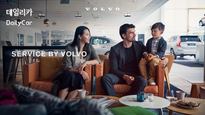 볼보, 서비스 통합 브랜드 Service by Volvo 런칭