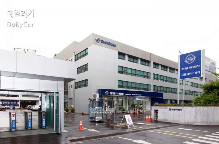 쌍용차, 서울서비스센터