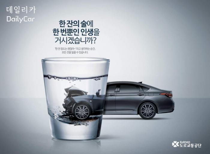 도로교통공단 (음주운전 포스터)