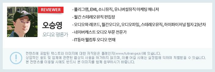 리뷰어 - 오승영