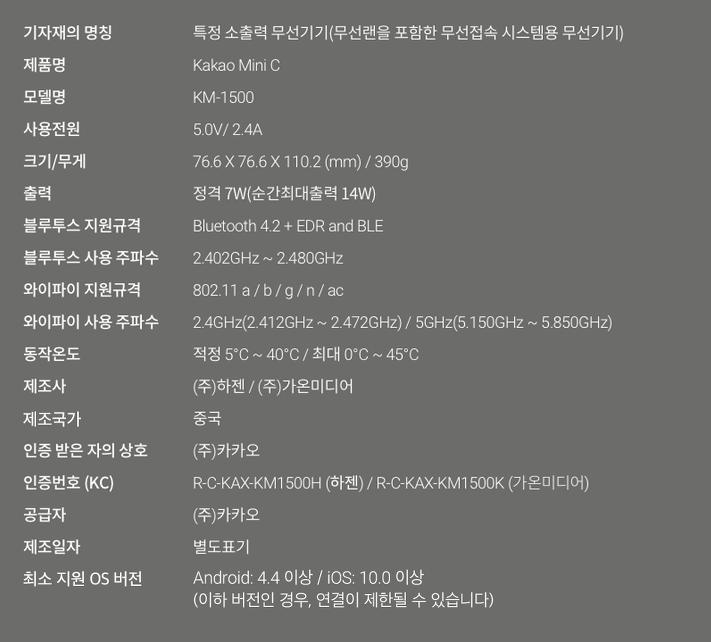 screenshot-store.kakao.com-2019.11.07-11_19_59.png