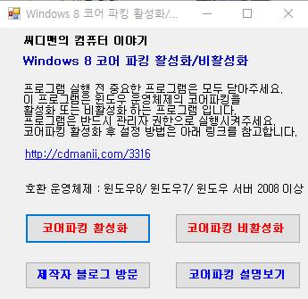 씨디맨 코어 파킹 활성화 프로그램의 메뉴 화면