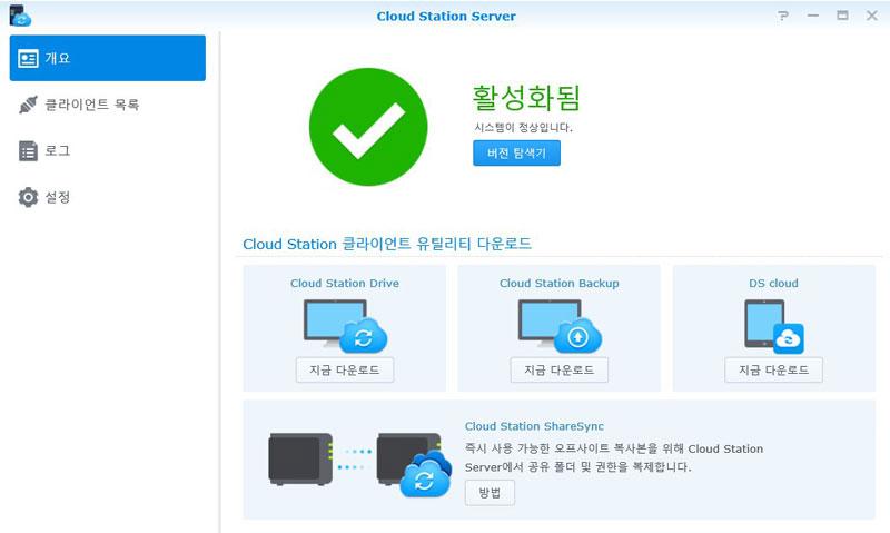 DSM에서 제공하는 클라우드 스테이션 서버