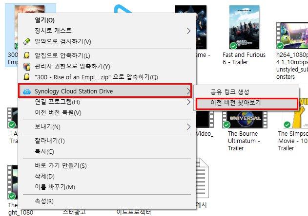 마우스 오른쪽 클릭으로 파일을 예전 버전으로 되돌릴 수 있다