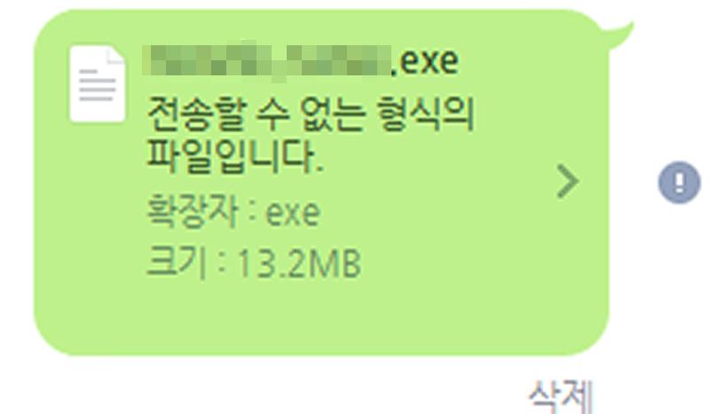 세 메신저 모두 exe 형태의 파일은 전송 불가능하다