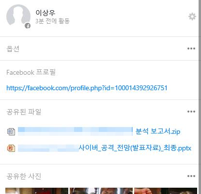 페이스북 메신저는 주고받은 파일이나 사진이 우측에 리스트 형태로 바로 나타난다