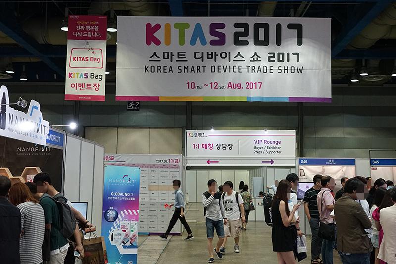 KITAS 2017 행사장 내부.
