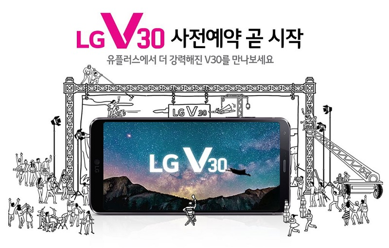 사전예약에 돌입하는 LG V30.