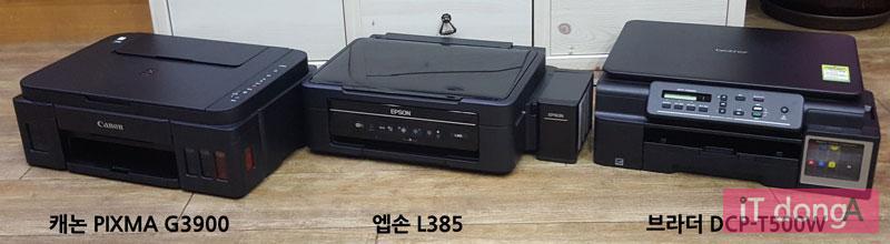 캐논 PIXMA G3900과 엡손 L385, 그리고 브라더 DCP-T500W