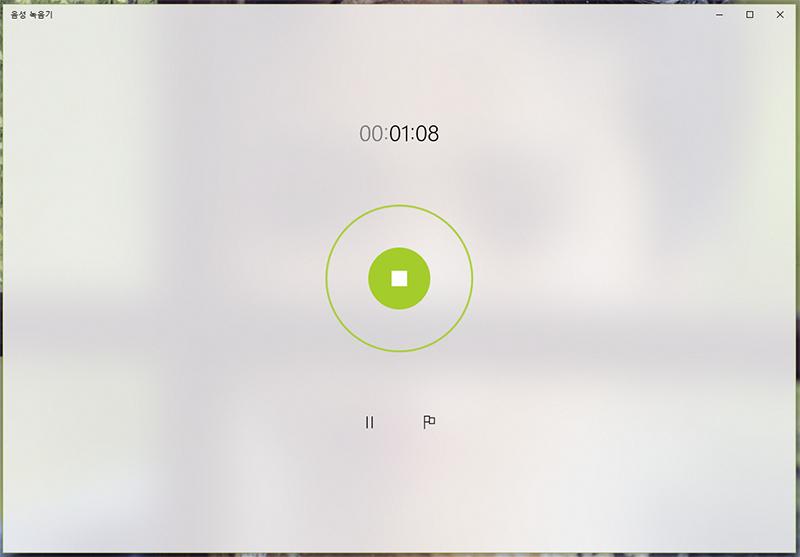 윈도우 10의 기본 녹음 소프트웨어
