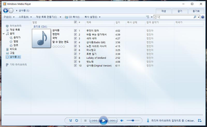 윈도우 미디어 플레이어를 이용해 간편하게 CD 음악을 추출할 수 있다