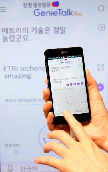 한글과컴퓨터가 한국전자통신연구원(ETRI)과 공동 개발한 말랑말랑 지니톡, 출처: 한컴