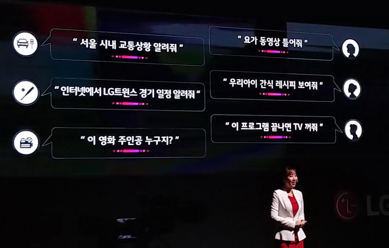 2018년형 LG 인공지능 TV는 다양한 음성 인식 기능을 지원한다