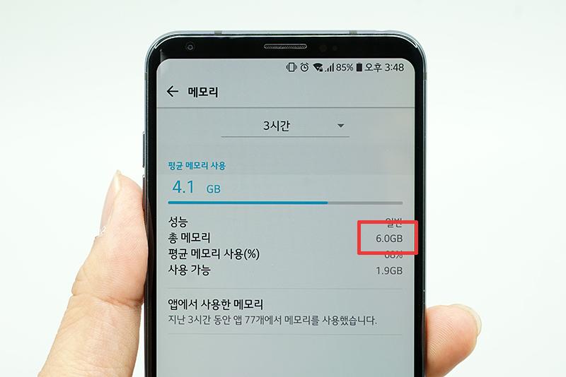 기존 4GB에서 6GB로 메모리(램)이 증가한 V30S 씽큐.