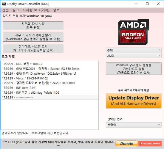 그래픽 드라이버 완전 삭제 소프트웨어인 DDU(Display Driver Uninstaller)