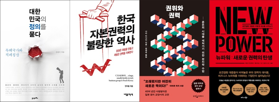 <대한민국의 정의를 묻다 / 한국 자본권력의 불량한 역사 / 권위와 권력 / 뉴파워>