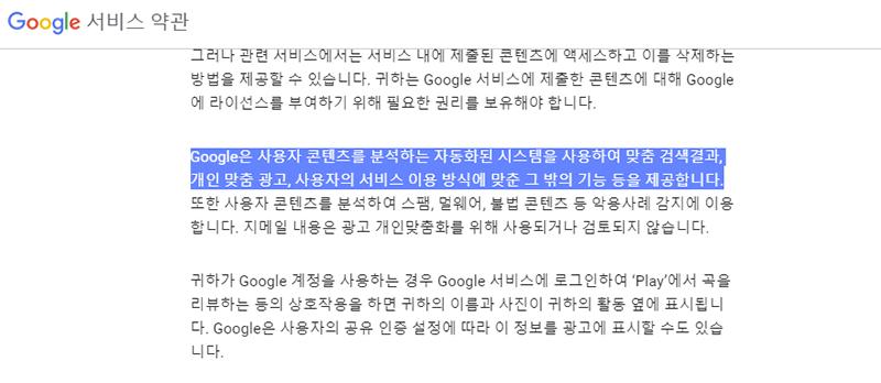 구글 서비스 약관에 관련 내용이 있다.