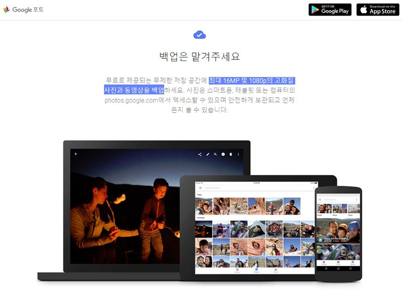 구글 포토는 구글에서 서비스하는 무제한 사진 공유 서비스다.