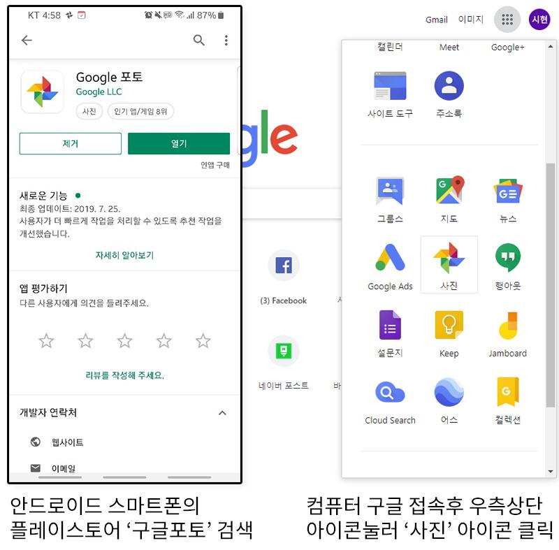 모든 스마트폰과 컴퓨터에서 구글 포토를 사용할 수 있다.