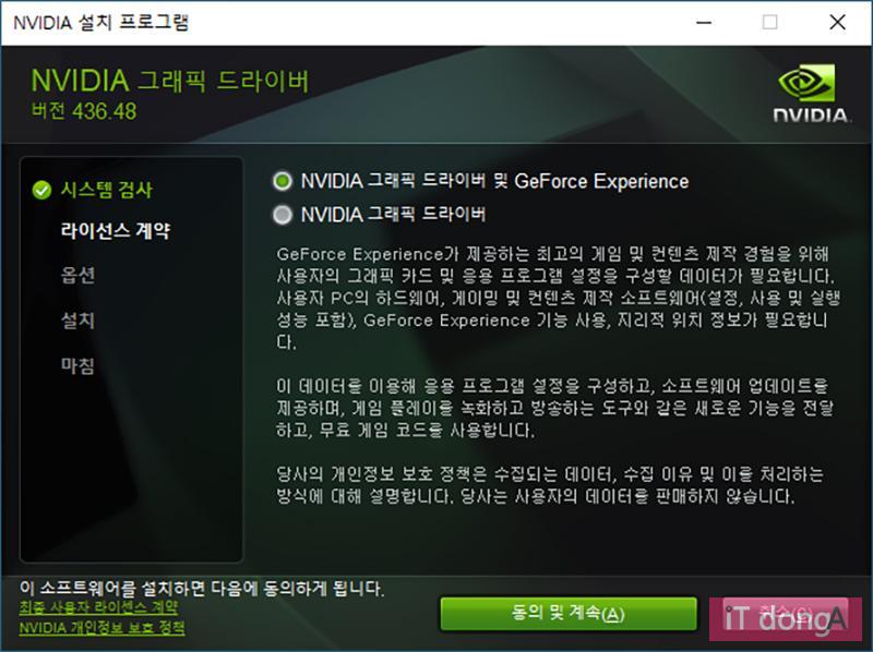 엔비디아 그래픽 드라이버 설치 화면, 한글로 제공된다.
