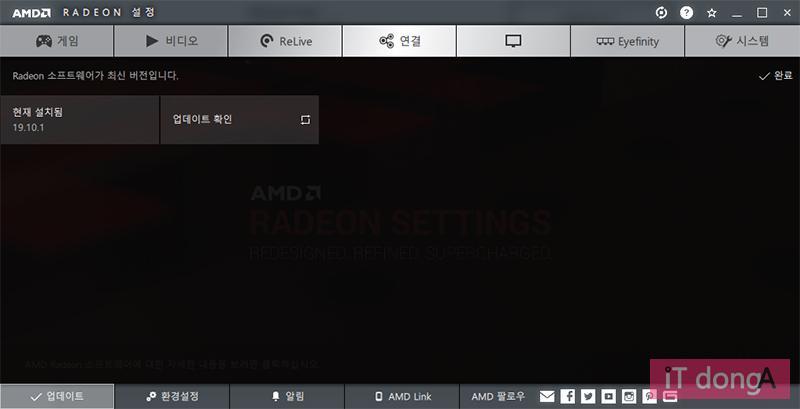 라데온 그래픽 카드 제어판에서 업데이트 할 수 있다.