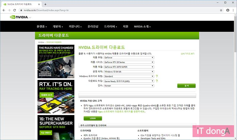 엔비디아 홈페이지를 통해 드라이버를 받을 수 있다.
