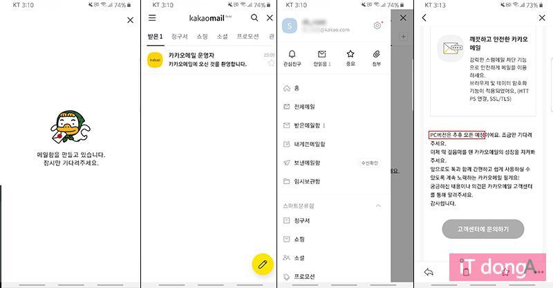 카카오톡 앱안에 카카오메일 서비스가 구비돼있다.