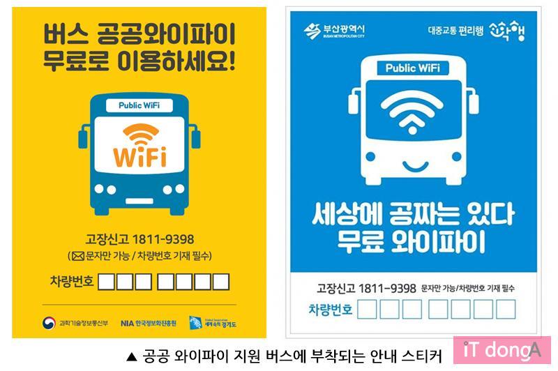 시내버스에 붙은 공공 와이파이 안내 스티커, 지방마다 다르다.
