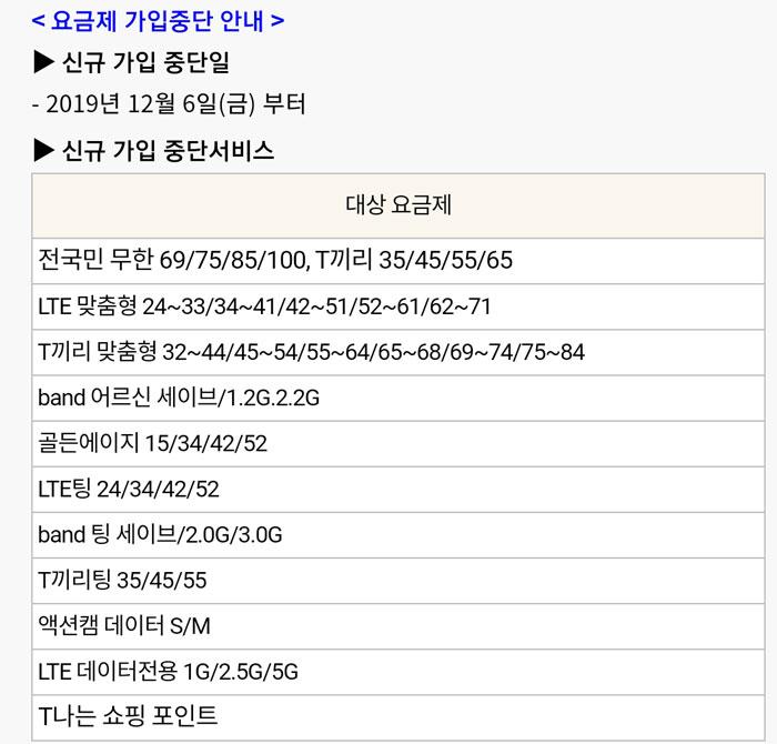 SK텔레콤의 신규 가입 중단 요금제 관련 공지사항