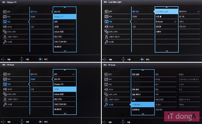 OSD를 통해 전문가용 색영역을 지정할 수 있고, 사용자 설정을 직접 입력할 수도 있다.