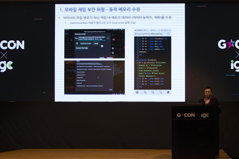 게임 내부 데이터까지 수정해 악용하는 사례도 확인된다.
