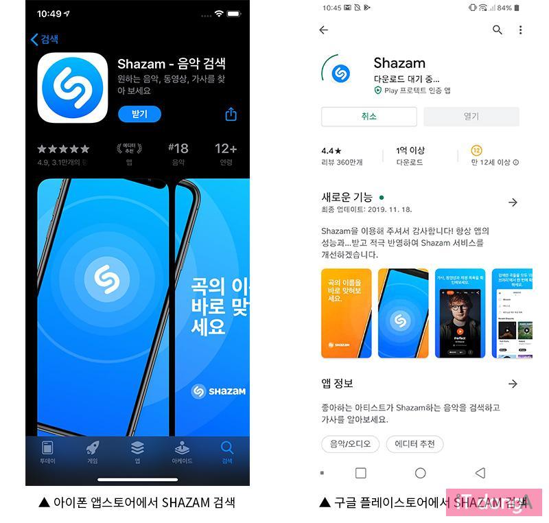 구글 플레이스토어, 애플 앱스토어를 통해 'Shazam'을 검색하자.