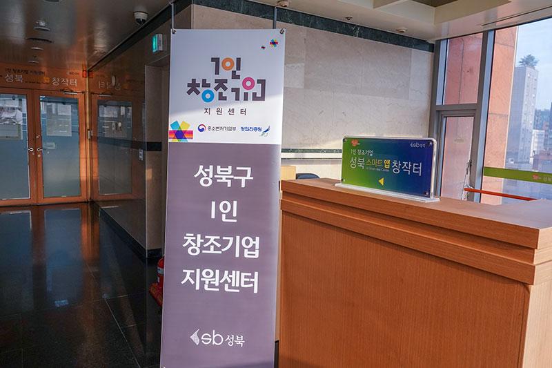 성북구 1인 창조기업 지원센터