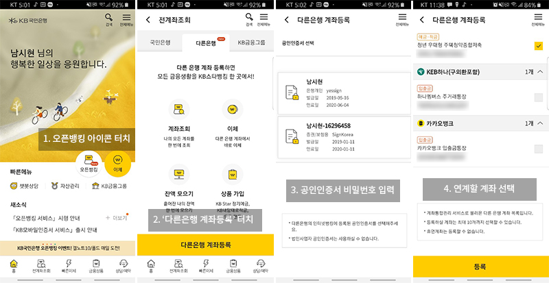 KB국민은행 앱으로 오픈뱅킹 사용하는 법