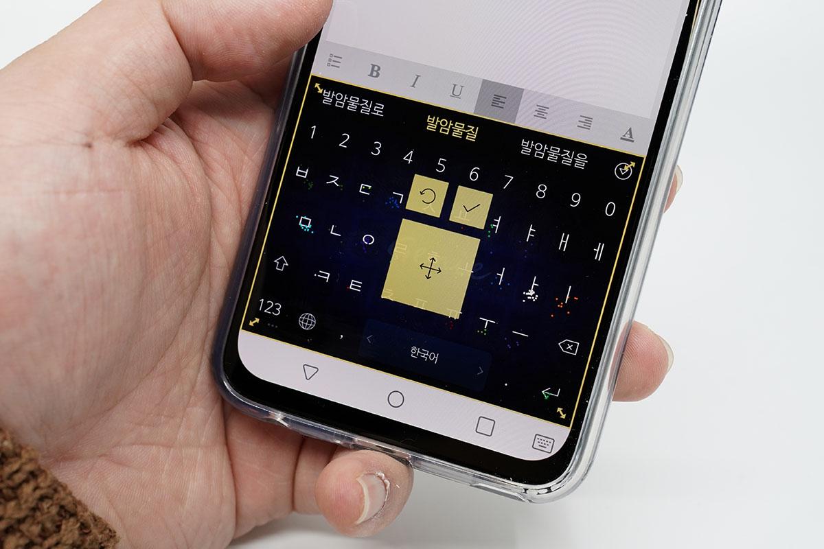 스마트폰 크기에 따라 키보드 크기를 조절하는 것 외에 다양한 편의 기능이 제공된다.
