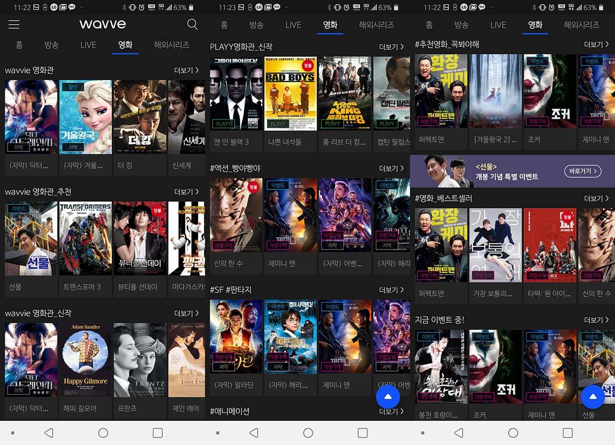 영화 서비스는 구분이 다소 애매하고, 개별구매 비중이 높게 느껴진다.
