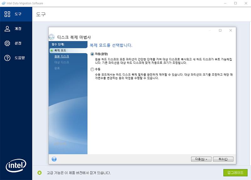 인텔 마이그레이션 소프트웨어, 홈페이지를 통해 받을 수 있다.