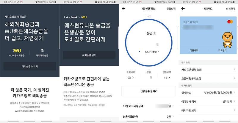 해외 송금이나 신용등급, 카드 조회를 카카오뱅크 앱 하나로 관리할 수 있다.
