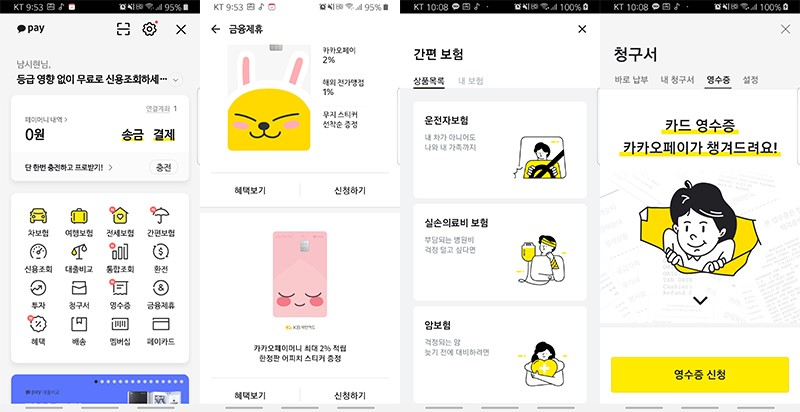 카카오 페이는 카카오톡 앱 내부에 있는 기능이다.