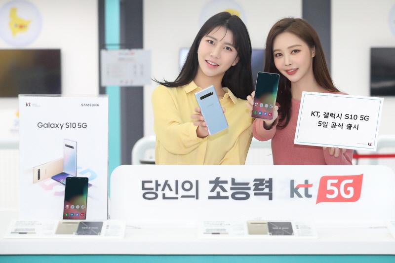 KT는 올해 4월 5일, 갤럭시 S10 5G를 출시했다