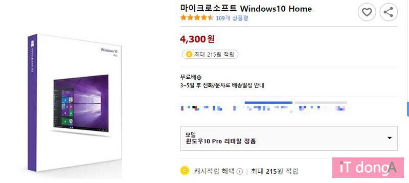 몇몇 오픈마켓에서 저렴하게 팔리고 있는 윈도우 10 홈 소프트웨어