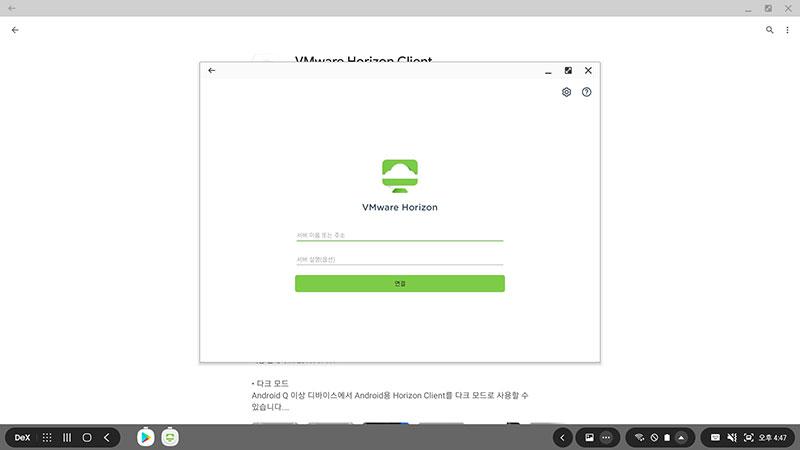 스마트폰용 가상화 솔루션인 VM웨어 호라이즌