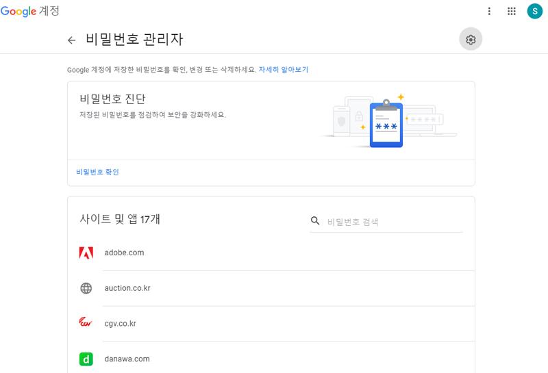 구글 크롬 및 계정에 연결하는 비밀번호 관리자를 쓰는 것이 여러모로 편리하다.