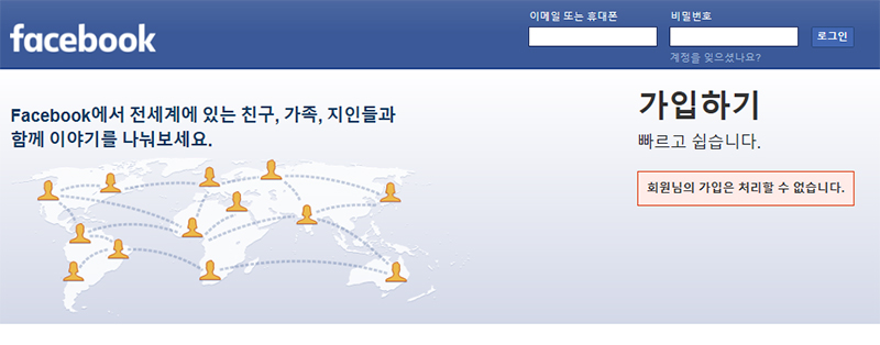 페이스북의 경우, 아무 설명도 없이 가입이 거부된다.
