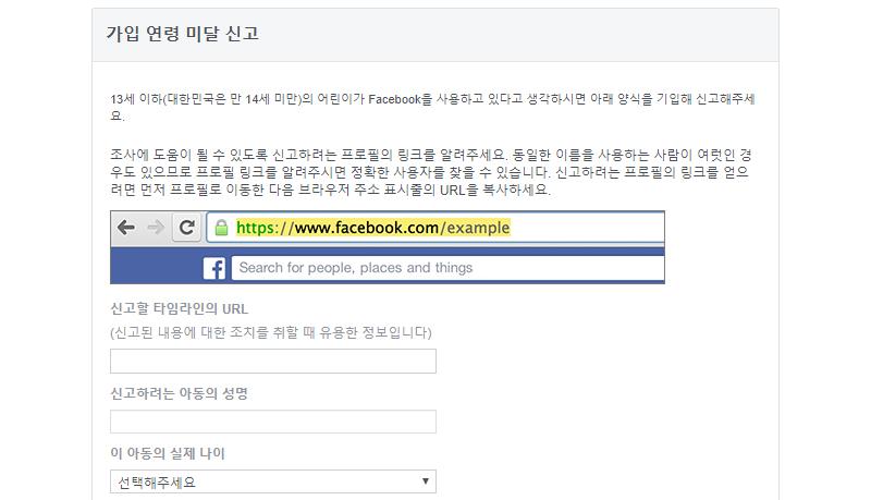 페이스북에서 만 14세 미만 계정은 즉시 삭제된다.