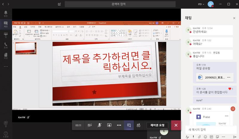 음성/영상 회의 중 문서를 보여주거나 같이 편집하는 등의 협업이 가능