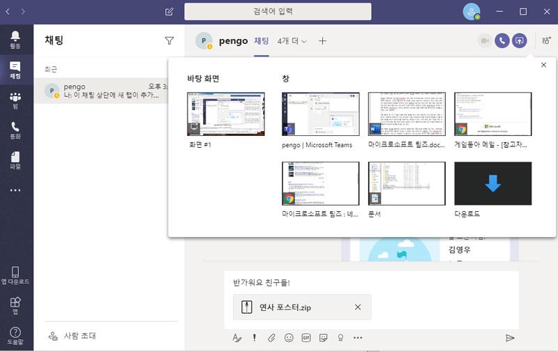 화면 전체나 일부, 혹은 특정 앱을 선택해 팀원들에게 화면을 공유하는 것도 가능
