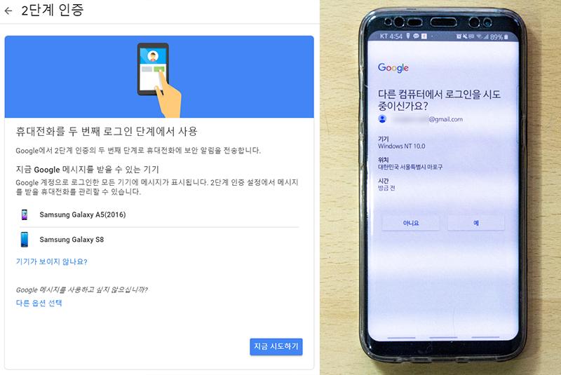 구글 계정이 로그인된 장치로 이중 인증 메시지가 전송된다.