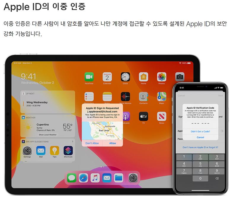 애플 아이디는 이중 인증을 기본으로 권고한다.